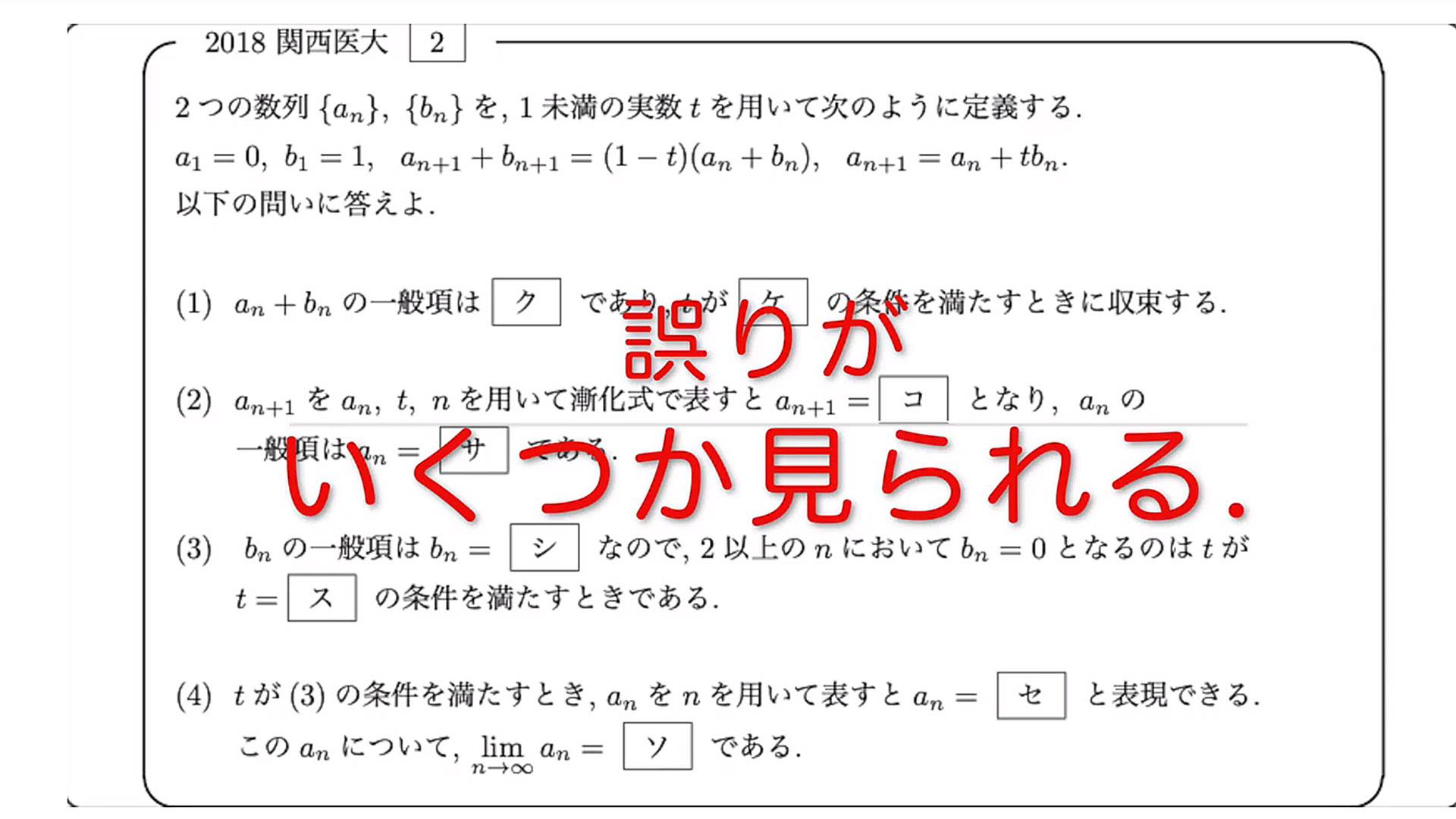 2018年 関西医科大学 第2問出題ミス