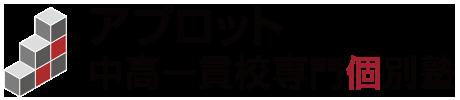 アプロットの中高一貫校専門個別塾 大阪・谷町9丁目・上本町の個別指導塾