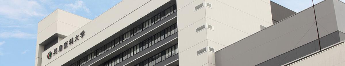 兵庫医科大学対策コース