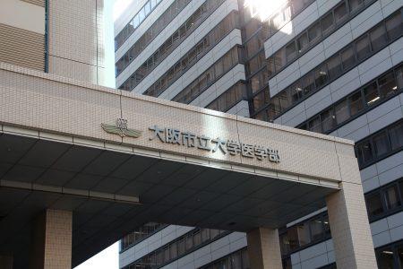 大阪市立大学医学部合格 Mさん