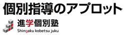 アプロットの進学個別塾 大阪・谷町9丁目・上本町のプロ講師が指導する個別指導塾